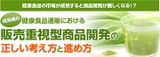 A2Pro商品開発ホワイトペーパー